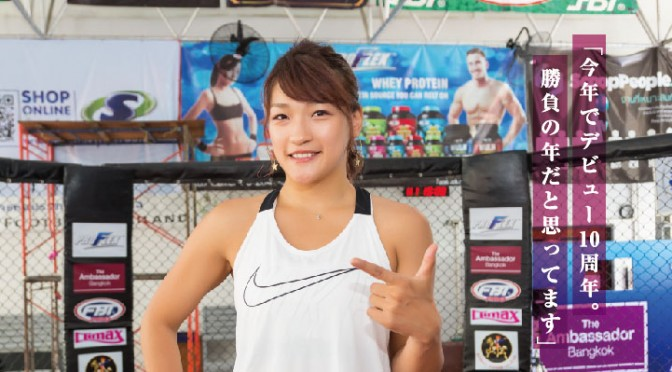 WiSE単独インタビュー シュートボクシングの絶対女王 RENA - ワイズデジタル【タイで生活する人のための情報サイト】