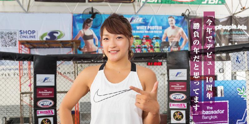 WiSE単独インタビュー シュートボクシングの絶対女王 RENA