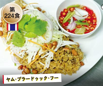 【第224食】ラマ9世エリアの人気庶民派料理店 - ワイズデジタル【タイで生活する人のための情報サイト】