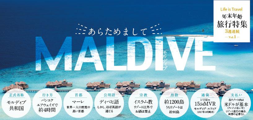 【年末年始 旅行特集】Vol.1 あらためましてモルディブ - ワイズデジタル【タイで生活する人のための情報サイト】