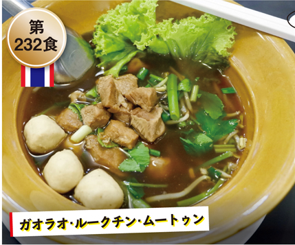 【第232食】舌の上でとろける豚肉の煮込み - ワイズデジタル【タイで働く人のための情報サイト】