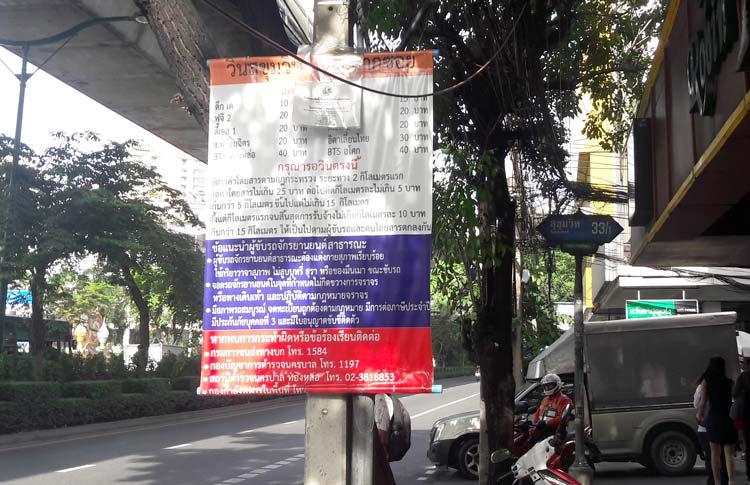 バイクタクシー料金 設定基準とは? - ワイズデジタル【タイで生活する人のための情報サイト】