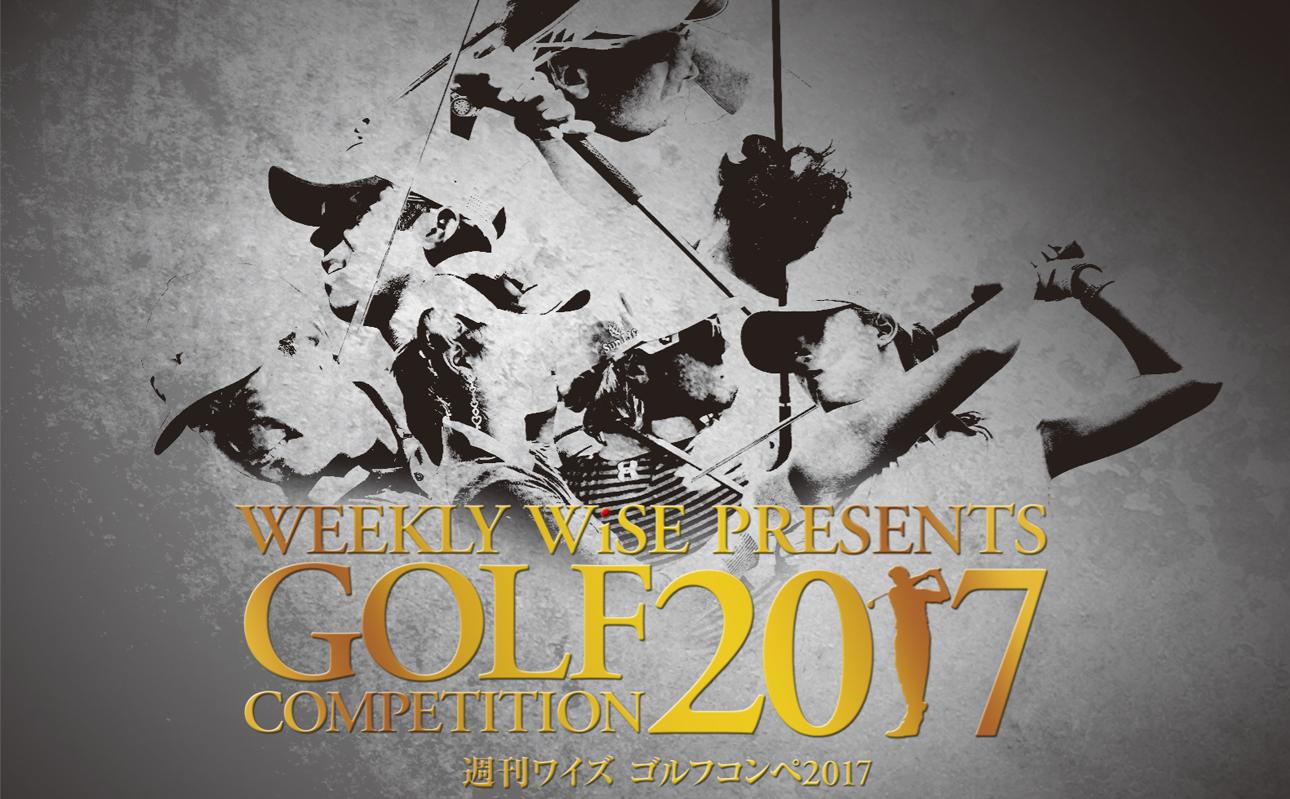 WiSE ゴルフコンペ2017 結果発表! - ワイズデジタル【タイで生活する人のための情報サイト】