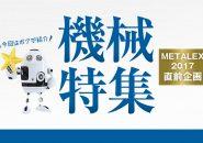 【機械特集2018】METALEX直前企画 - ワイズデジタル【タイで生活する人のための情報サイト】
