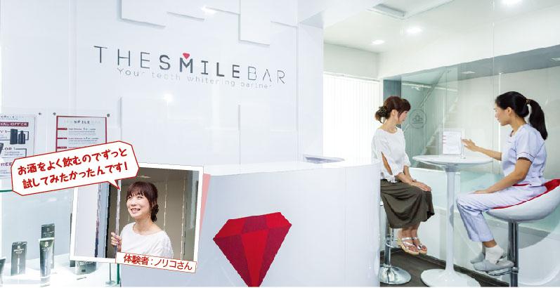 VOL.78 : THE SMILE BAR - ワイズデジタル【タイで生活する人のための情報サイト】