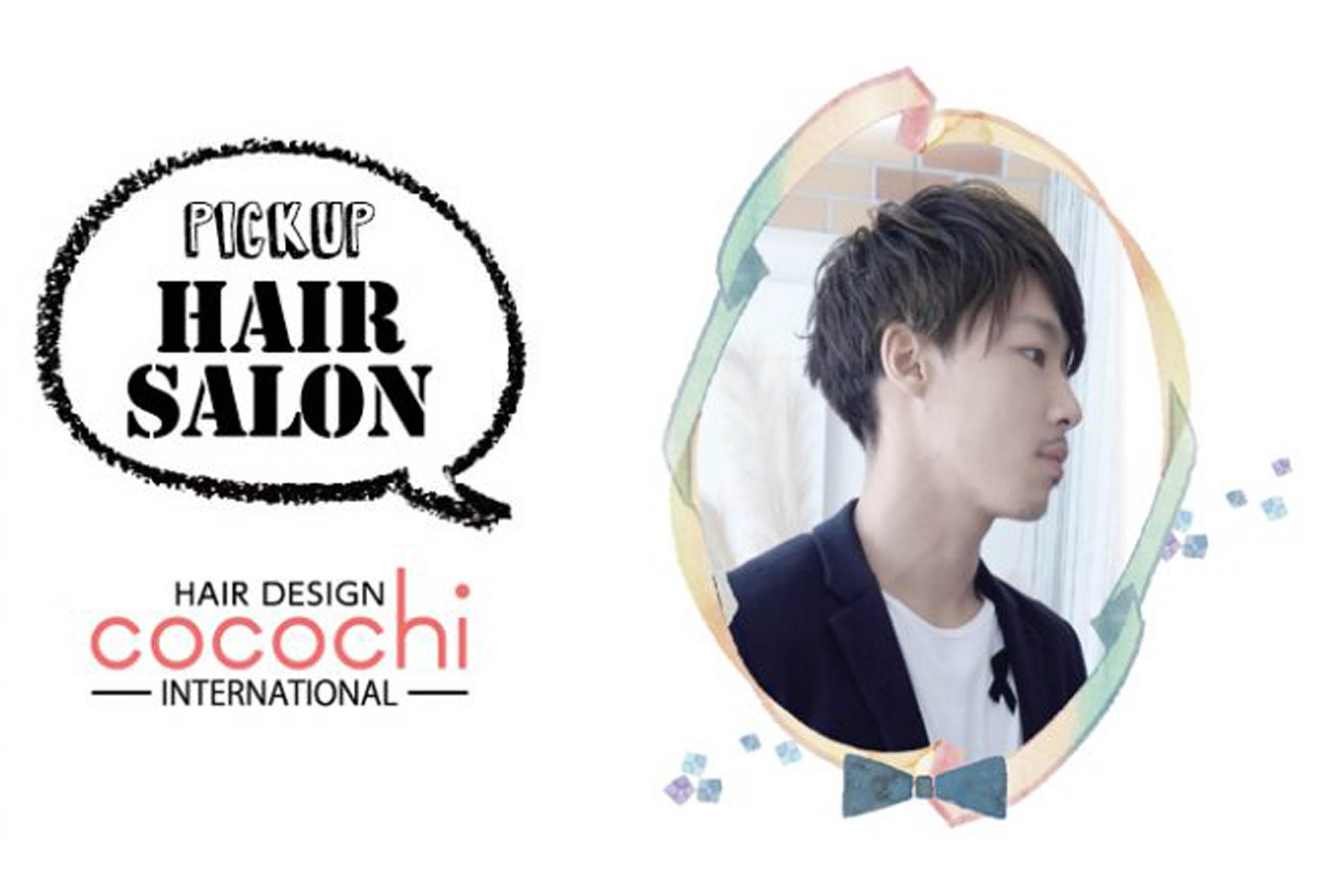 【PICK UP HAIR SALON】 COCOCHI