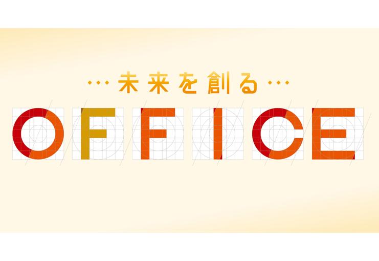 【WiSEビジネス特集】<br>未来を創るオフィス新時代