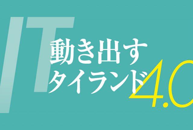 【WiSEビジネス特集】IT特集〜動き出すタイランド4.0 - ワイズデジタル【タイで生活する人のための情報サイト】