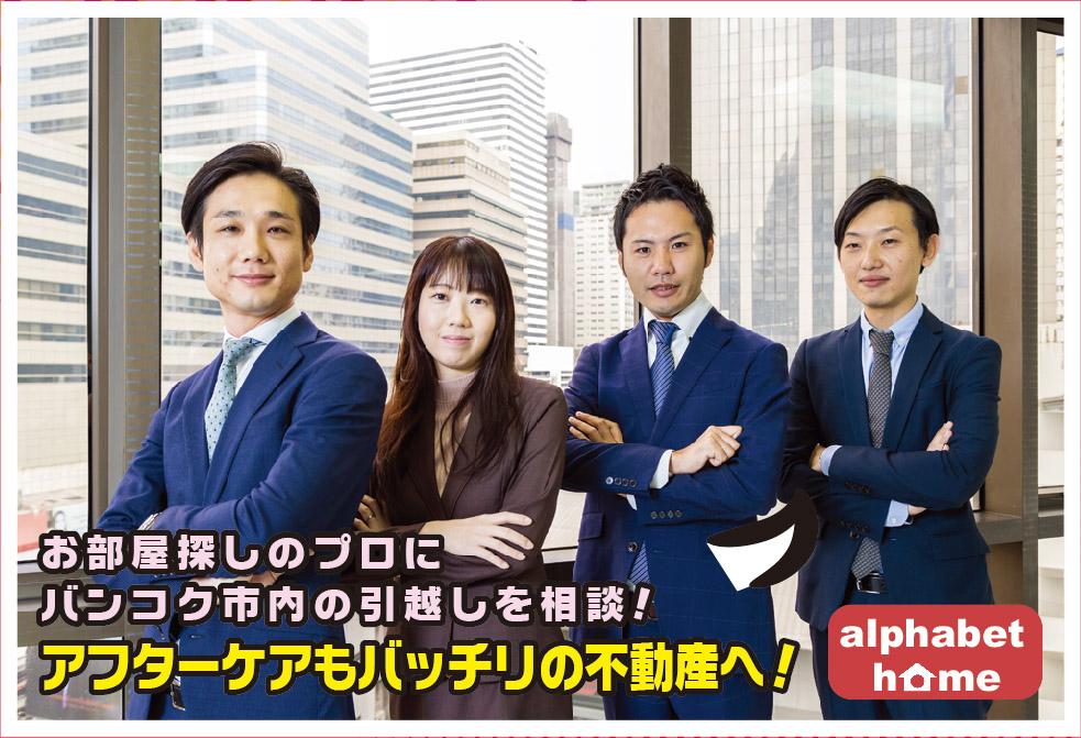 VOL.84 : Alphabet home Co., Ltd. - ワイズデジタル【タイで生活する人のための情報サイト】