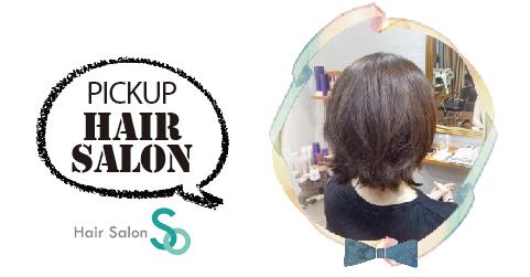 【PICK UP HAIR SALON】Hair Salon SO