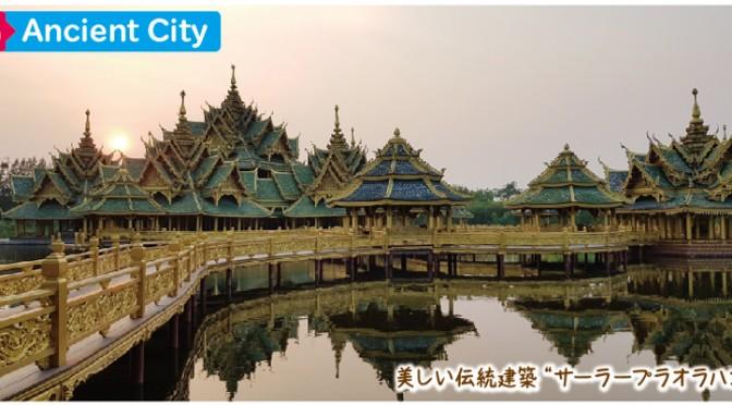 プンが行く!!<BR>VOL.99: Ancient City - ワイズデジタル【タイで生活する人のための情報サイト】