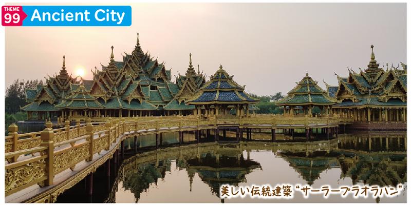 プンが行く!!<BR>VOL.99: Ancient City
