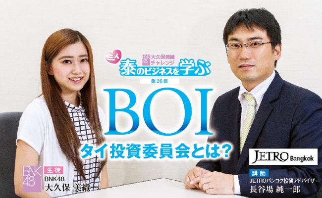 """""""ミィ"""" 泰のビジネスを学ぶ BNK48大久保美織の挑戦【第26回】"""