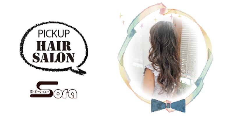 【PICK UP HAIR SALON】Hair room Sora