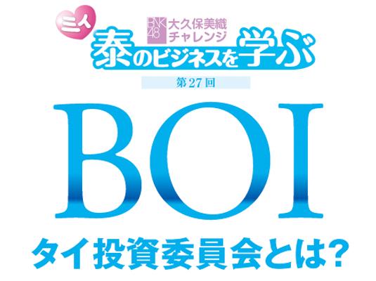 """""""ミィ"""" 泰のビジネスを学ぶ BNK48大久保美織の挑戦【第27回】"""