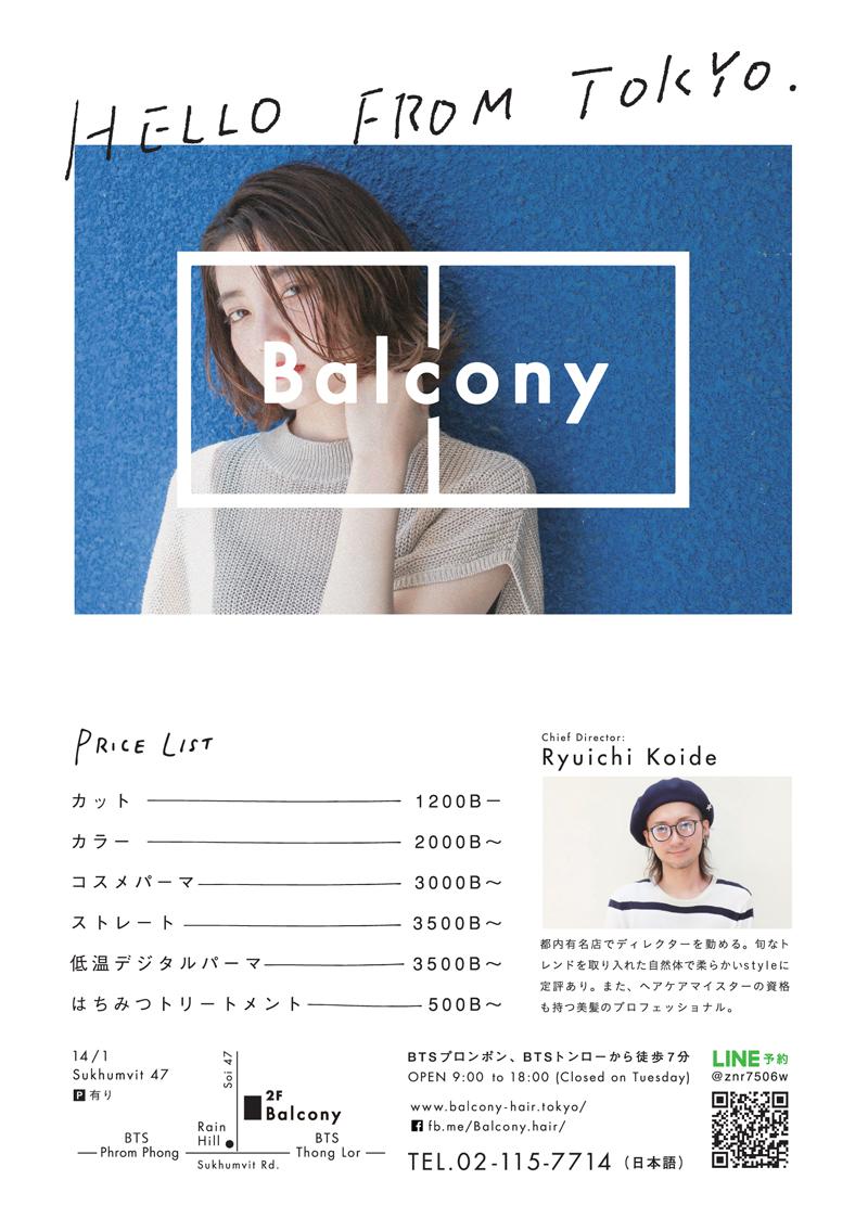 wf2018_BALCONY