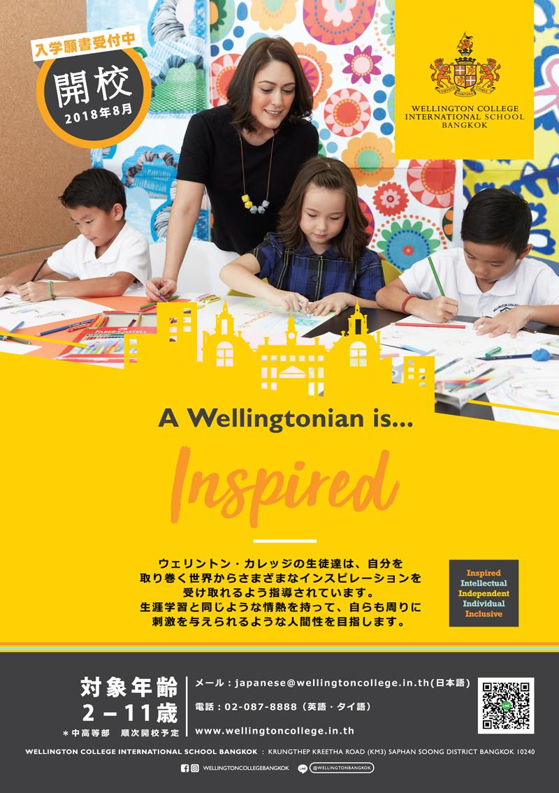 wf2018_WELLINGTON COLLEGE INTERNATIONAL SCHOOL
