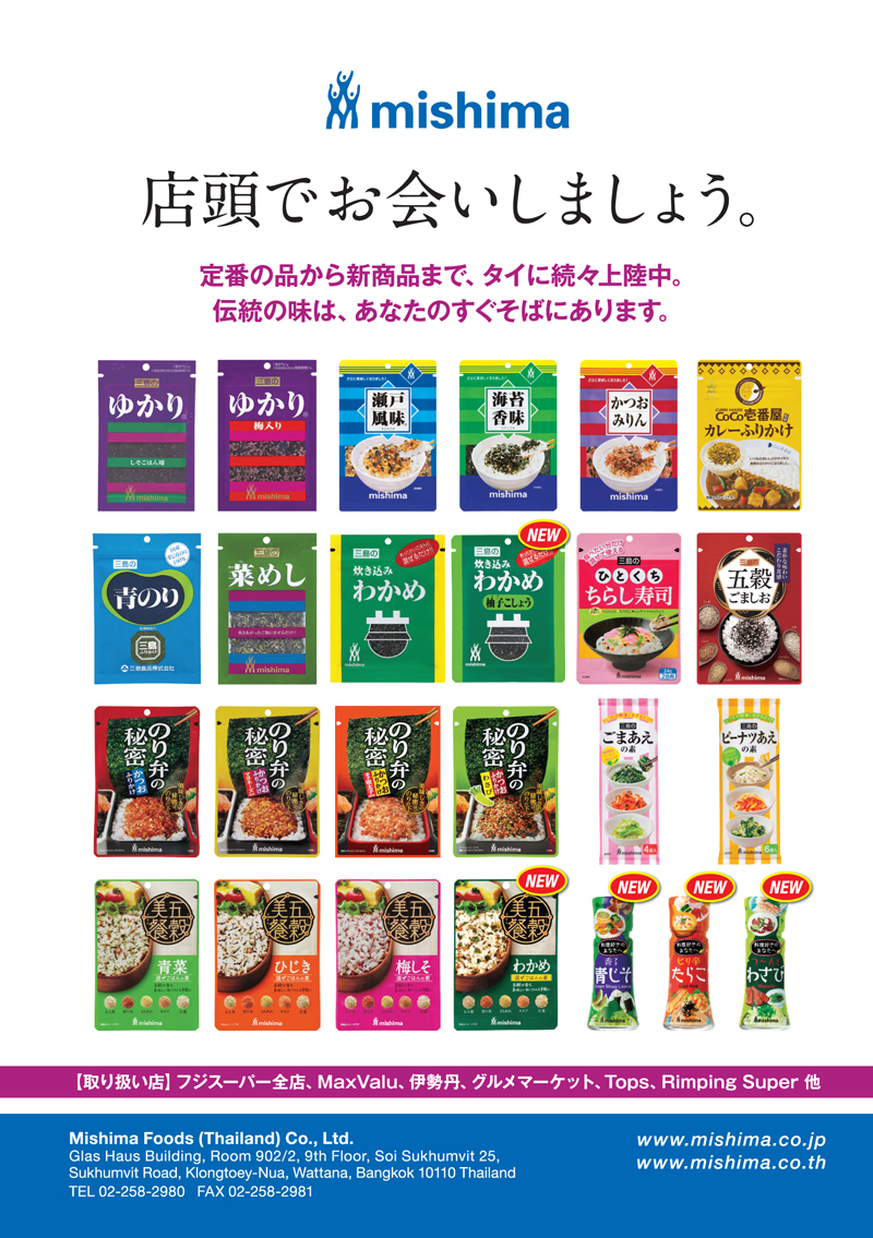 wf2018_mishima