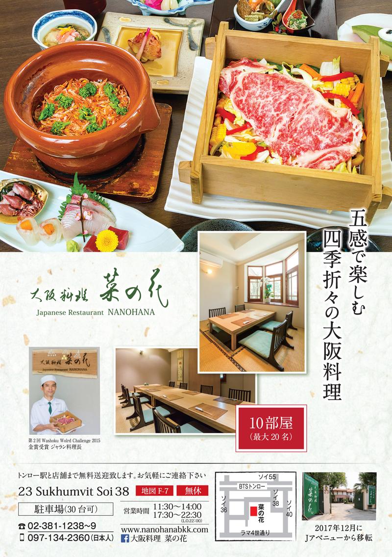 wf2018_nanohana