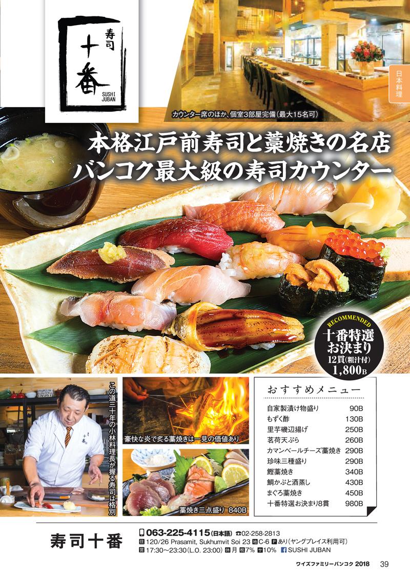 wf2018_sushijuban