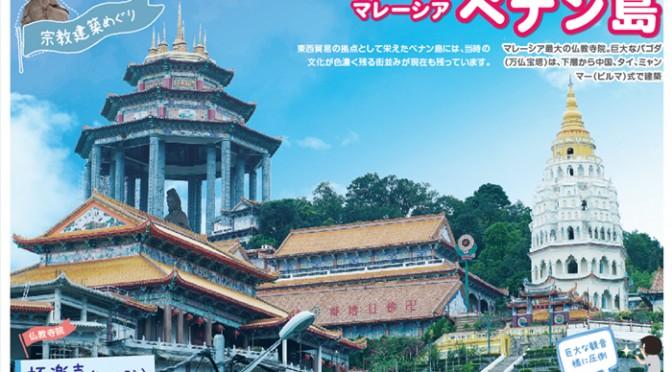 プンが行く!!<BR>VOL.100: マレーシア ペナン島 - ワイズデジタル【タイで生活する人のための情報サイト】