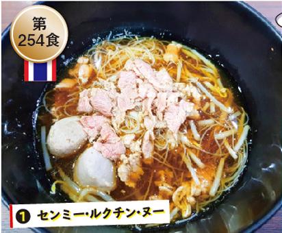 【第254食】伝統のレシピを受け継ぐヌードル店