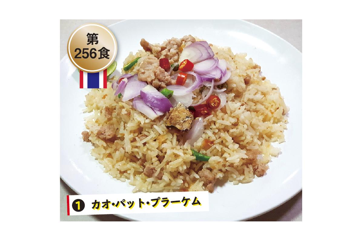 【第256食】ミシュランも選ぶコスパ最良店