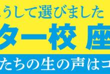 【週刊ワイズ】インター校「座談会」