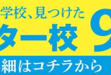 【週刊ワイズ】インター校9選!