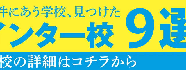 【週刊ワイズ】インター校9選! - ワイズデジタル【タイで生活する人のための情報サイト】