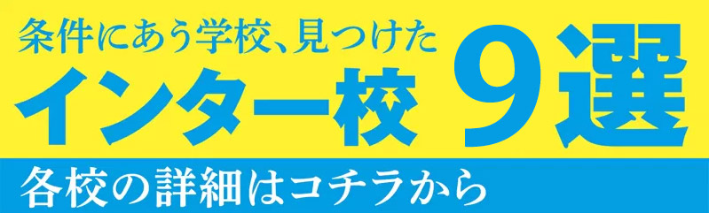 【週刊ワイズ】インター校7選! - ワイズデジタル【タイで生活する人のための情報サイト】