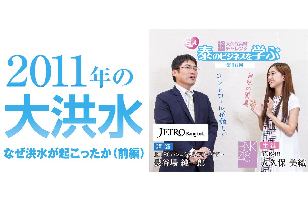 """""""ミィ"""" 泰のビジネスを学ぶ BNK48大久保美織の挑戦【第36回】"""