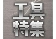 【週刊ワイズ 工具特集2018】 - ワイズデジタル【タイで生活する人のための情報サイト】