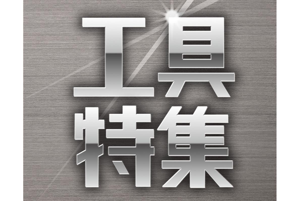 【週刊ワイズ 工具特集2018】
