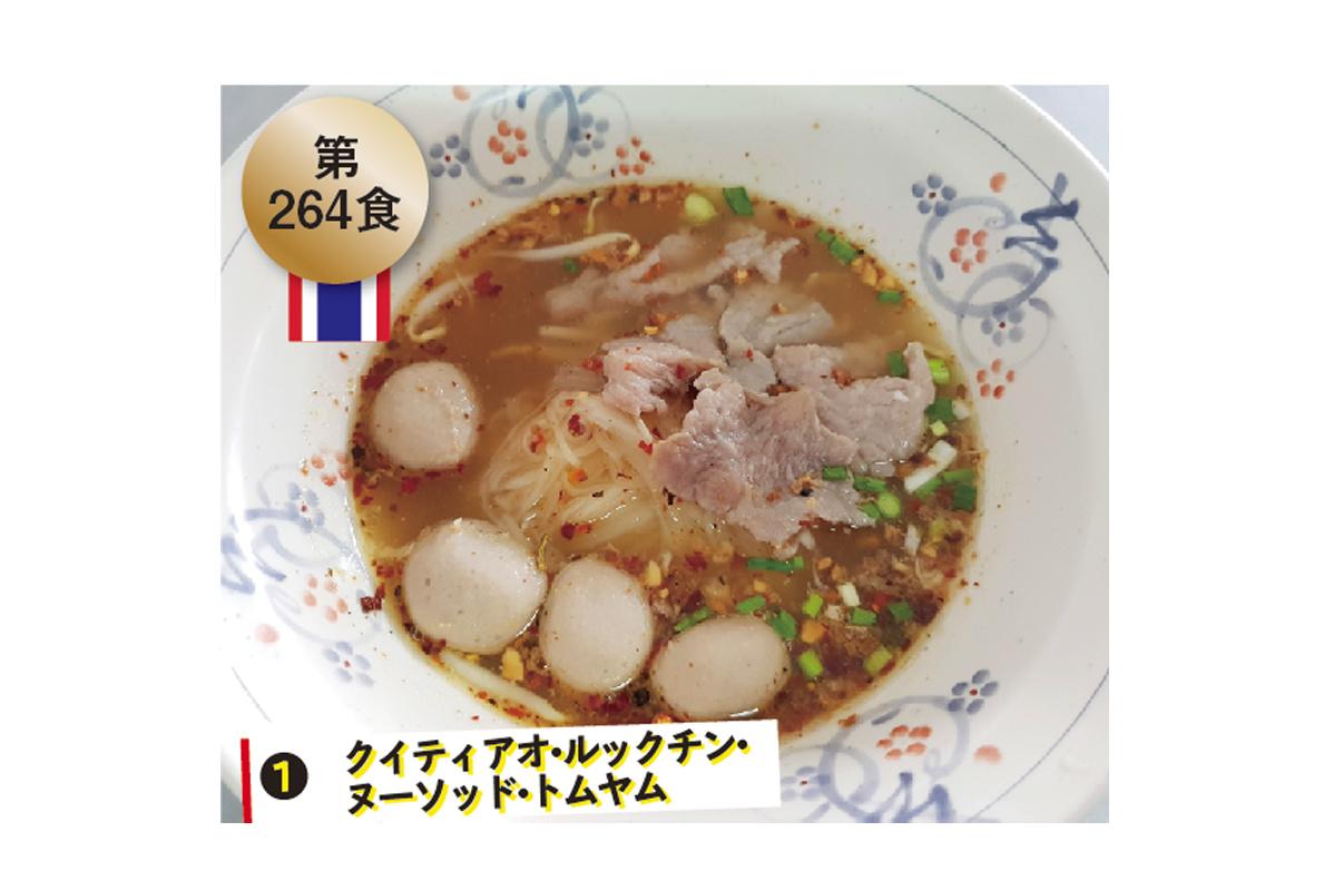 ルンピニでおいしい麺料理を食べるならここ!<h6>街角アロイ飯・第264食</h6>