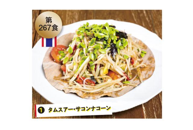 本格的なイサーン料理を味わうならここ!<h6>街角アロイ飯・第267食</h6> - ワイズデジタル【タイで生活する人のための情報サイト】