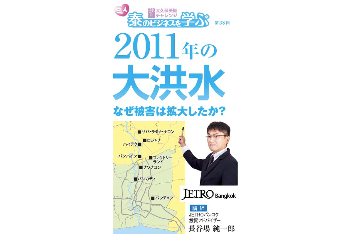 """""""ミィ"""" 泰のビジネスを学ぶ BNK48大久保美織の挑戦【第38回】"""