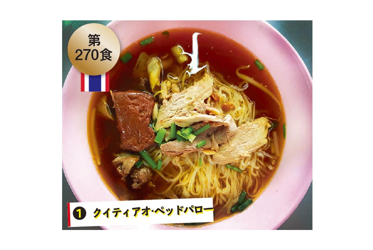 50年以上愛される鴨料理専門店<h6>街角アロイ飯・第270食</h6>