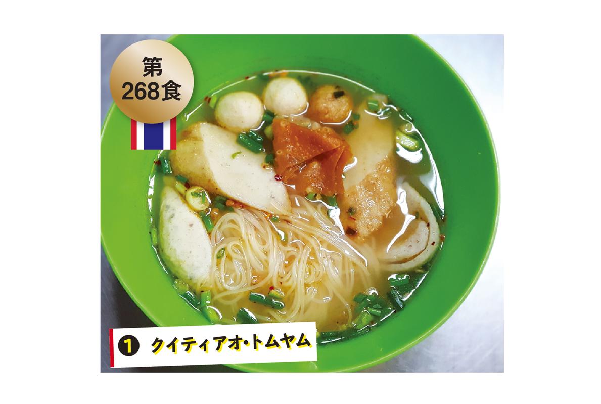 魚肉団子入りの麺料理が食欲をそそる!<h6>街角アロイ飯・第268食</h6>