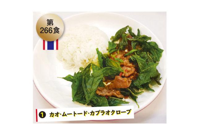 日本人の口にも合う種類豊富な屋台グルメ<h6>街角アロイ飯・第269食</h6> - ワイズデジタル【タイで生活する人のための情報サイト】
