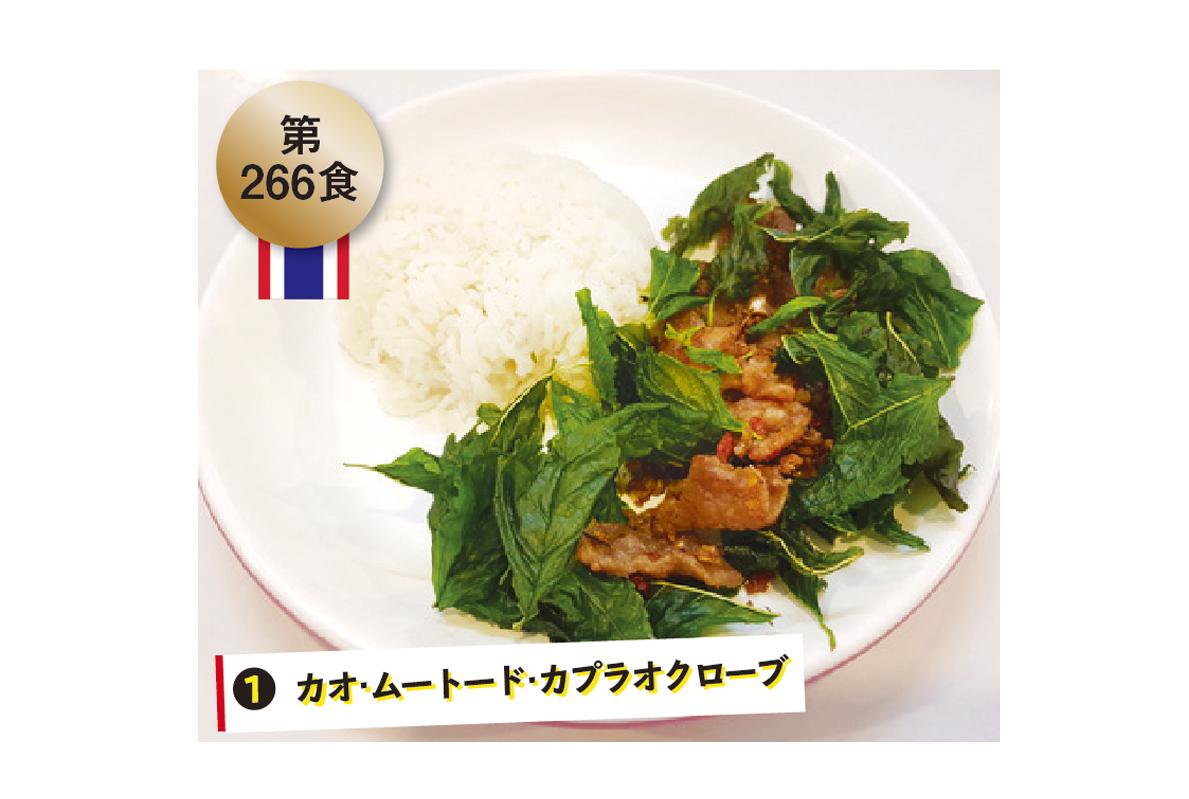 日本人の口にも合う種類豊富な屋台グルメ<h6>街角アロイ飯・第269食</h6>