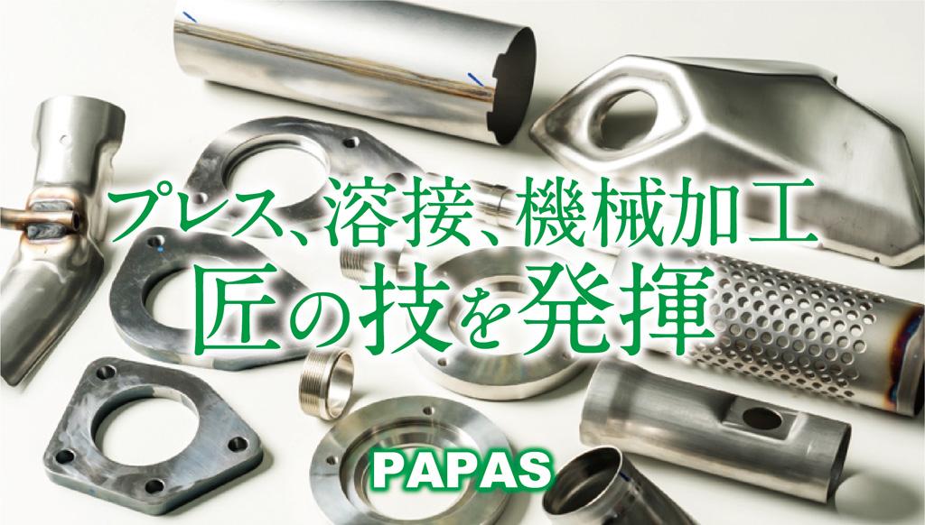 PAPAS (THAILAND) CO., LTD. - 企業検索 - ワイズデジタル【タイで生活する人のための情報サイト】