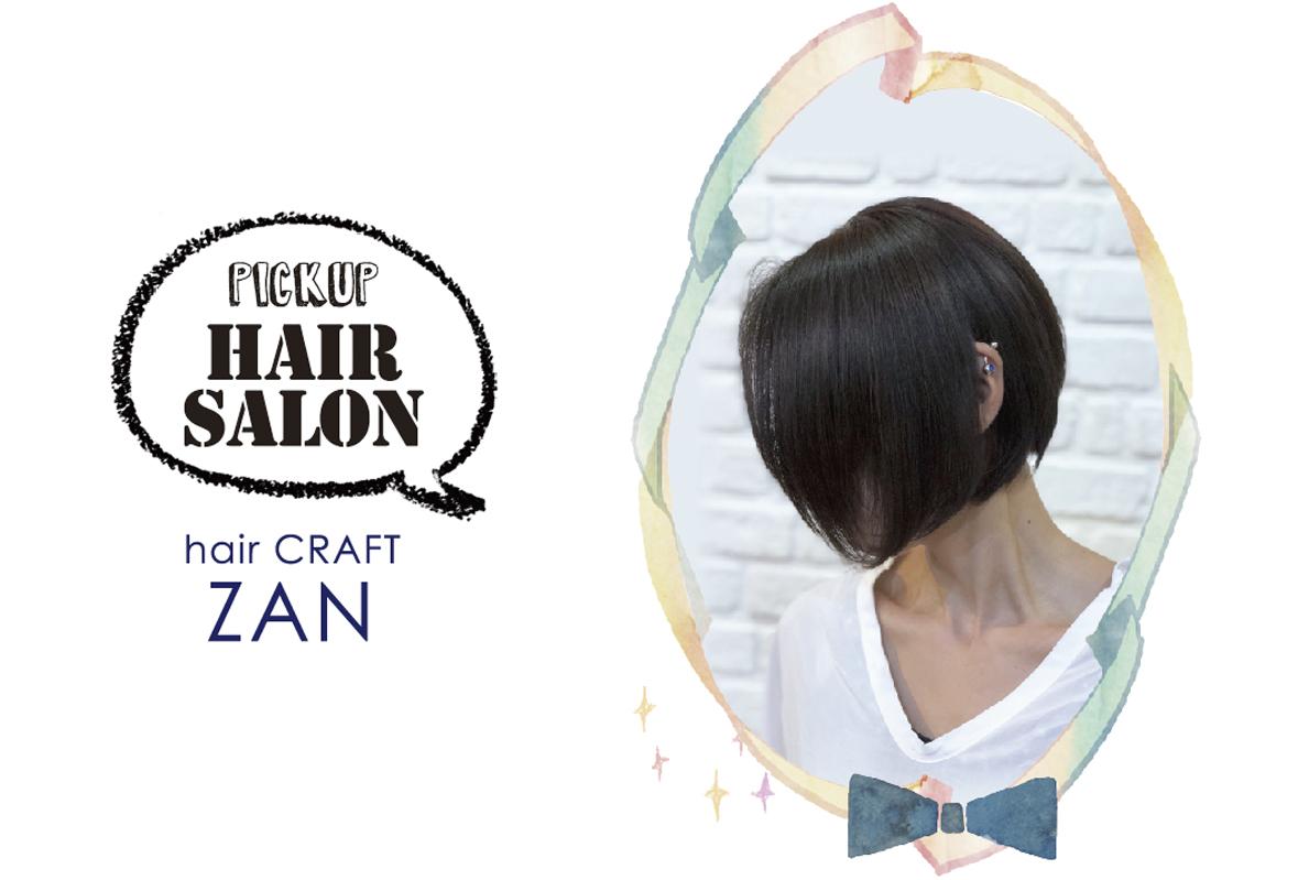 【PICK UP HAIR SALON】HAIR CRAFT ZAN