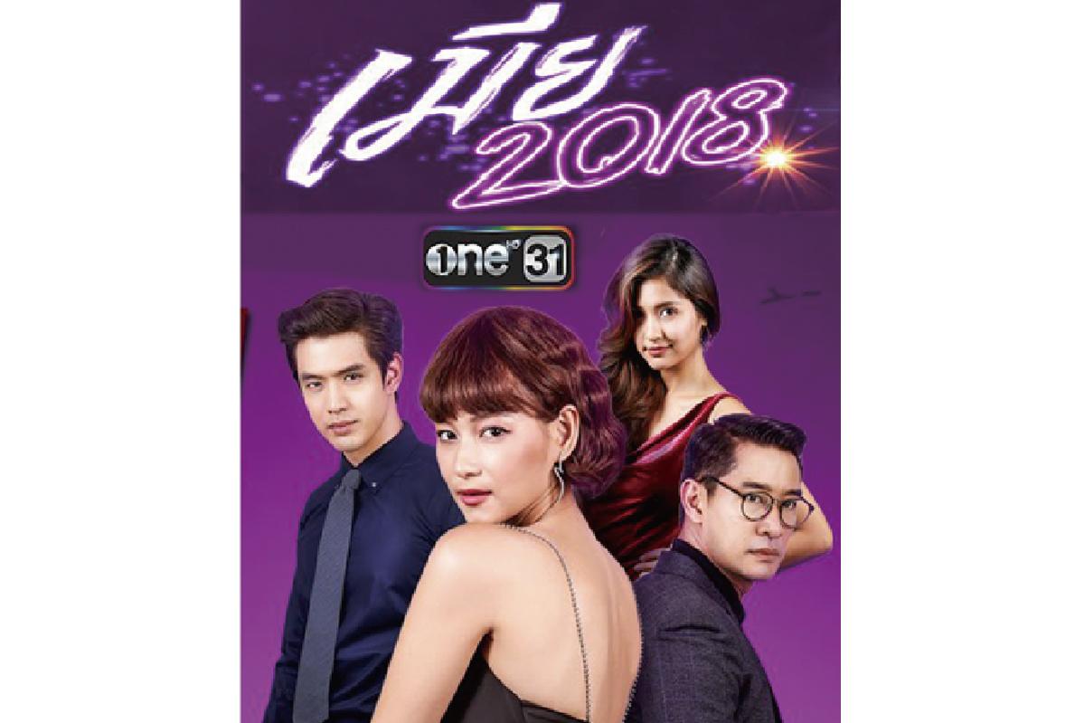 タイ人が好きなテレビドラマは?