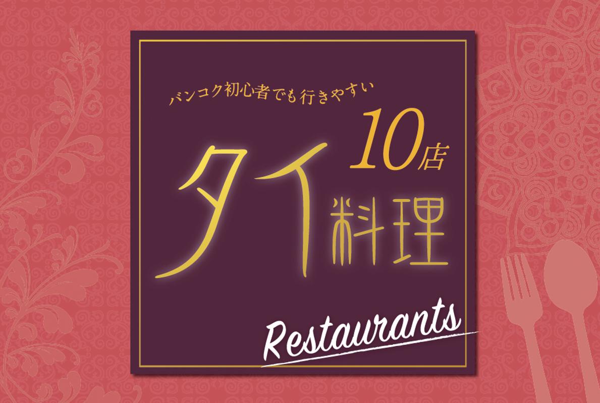 【週刊ワイズ】タイ料理レストラン特集2018 - ワイズデジタル【タイで生活する人のための情報サイト】