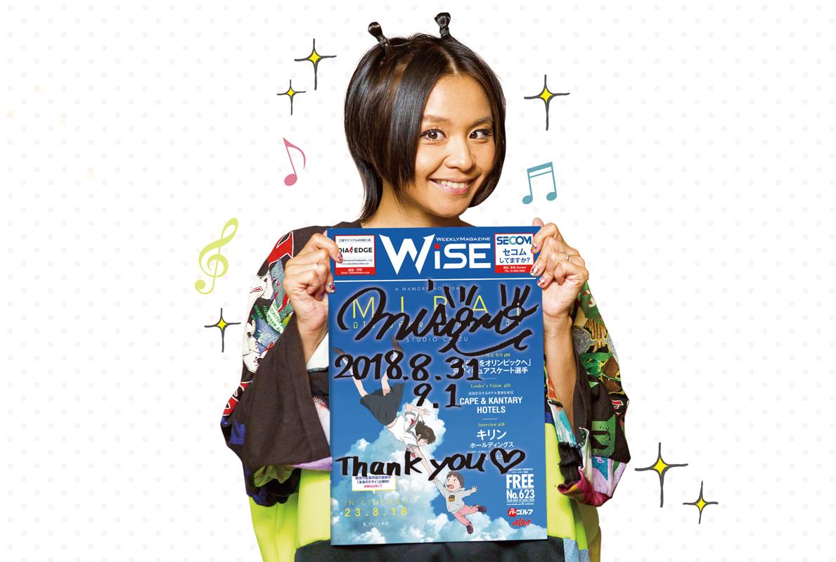 「misonoがタイにやって来た!」WiSE独占インタビュー