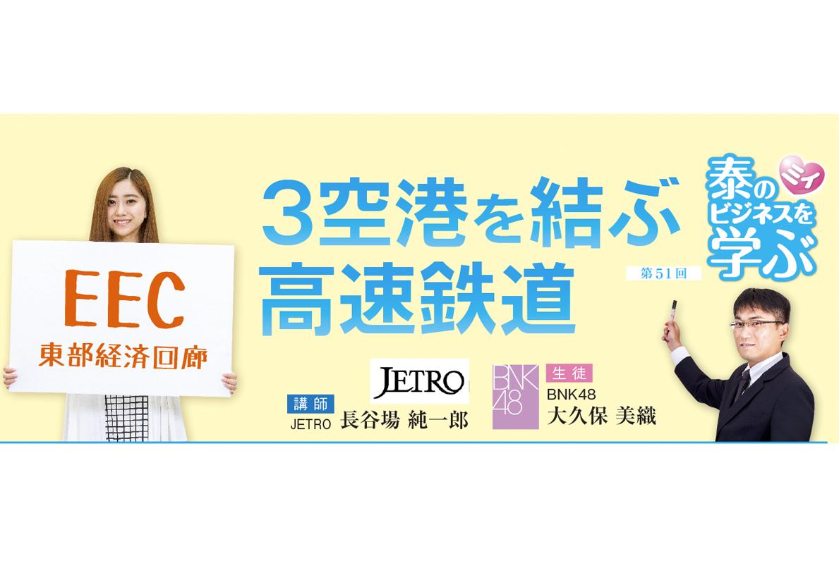 """""""ミィ"""" 泰のビジネスを学ぶ BNK48大久保美織の挑戦【第51回】"""
