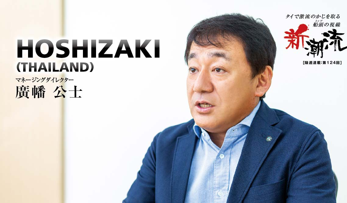 HOSHIZAKI (THAILAND) - ワイズデジタル【タイで生活する人のための情報サイト】