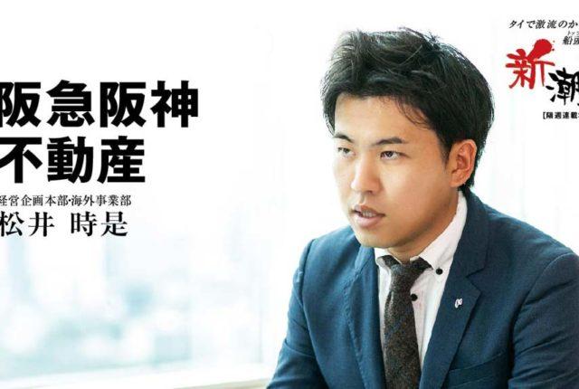 阪急阪神 不動産 - ワイズデジタル【タイで生活する人のための情報サイト】