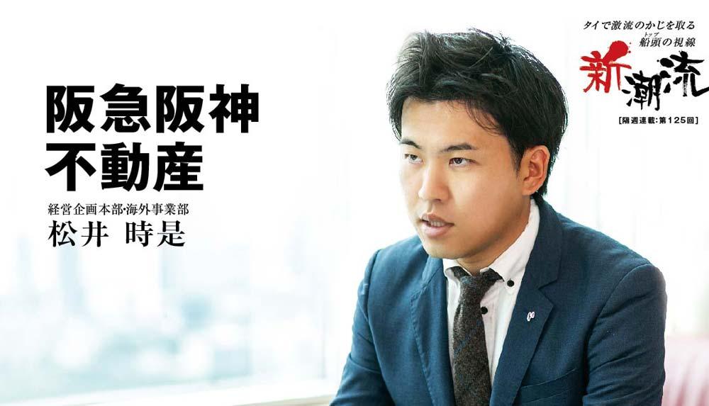 阪急阪神 不動産 - ワイズデジタル【タイで働く人のための情報サイト】